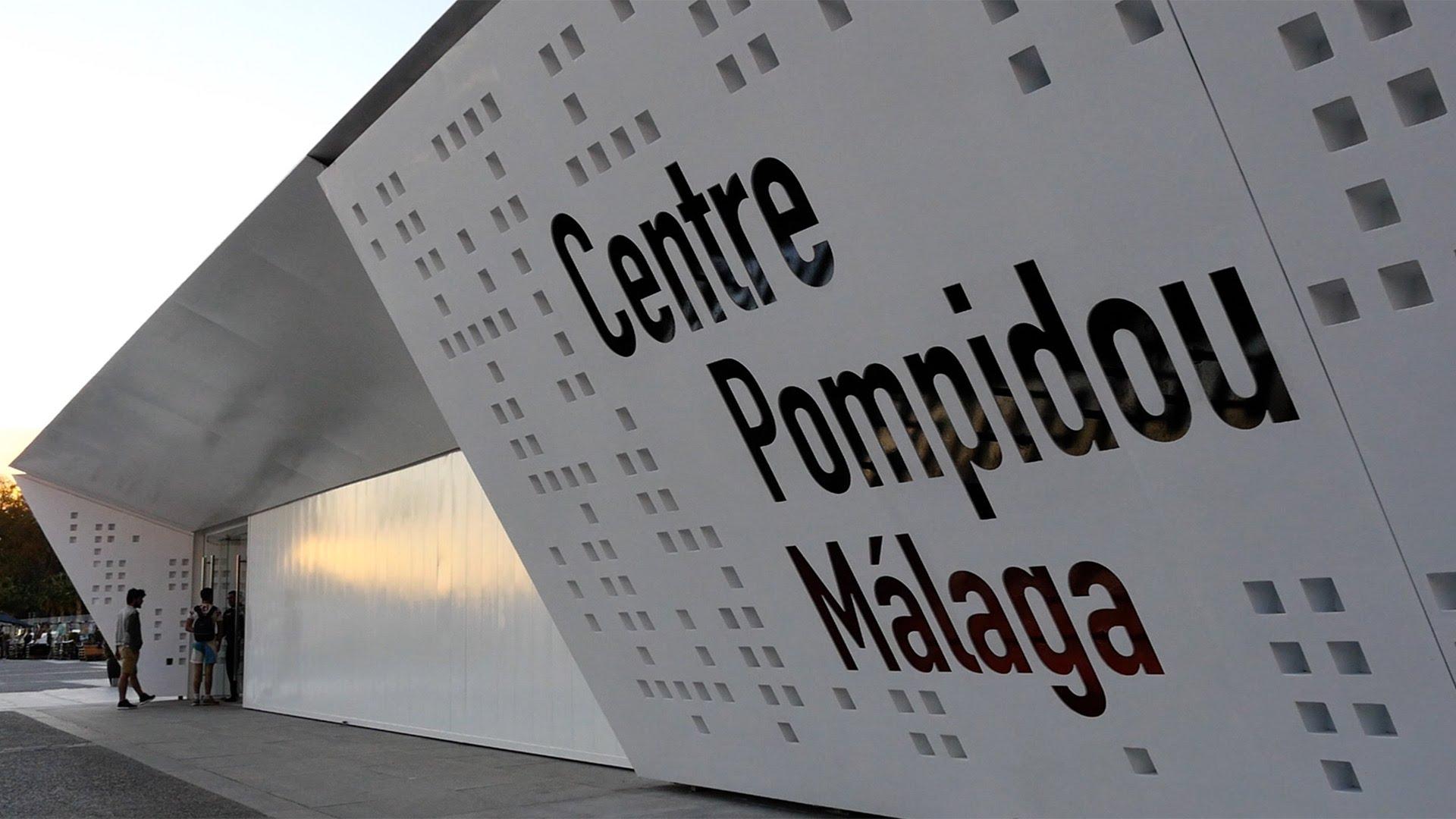 музей Помпиду